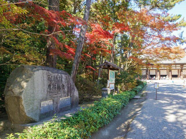 Tōshōdai-ji Temple