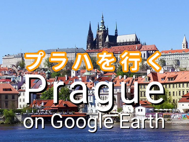 「百塔のプラハ」をグーグル・アースで行く Prague on Google Earth