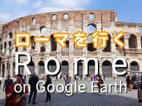(栄光の歴史を誇る)ローマをグーグル・アースで行く Rome on Google Earth