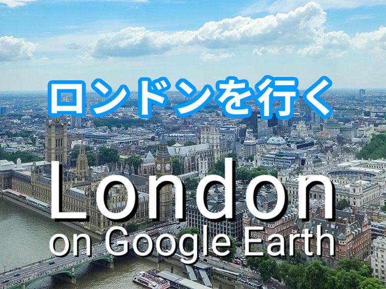 (歴史ある世界有数の大都市)ロンドンをグーグル・アースで行く London on Google Earth